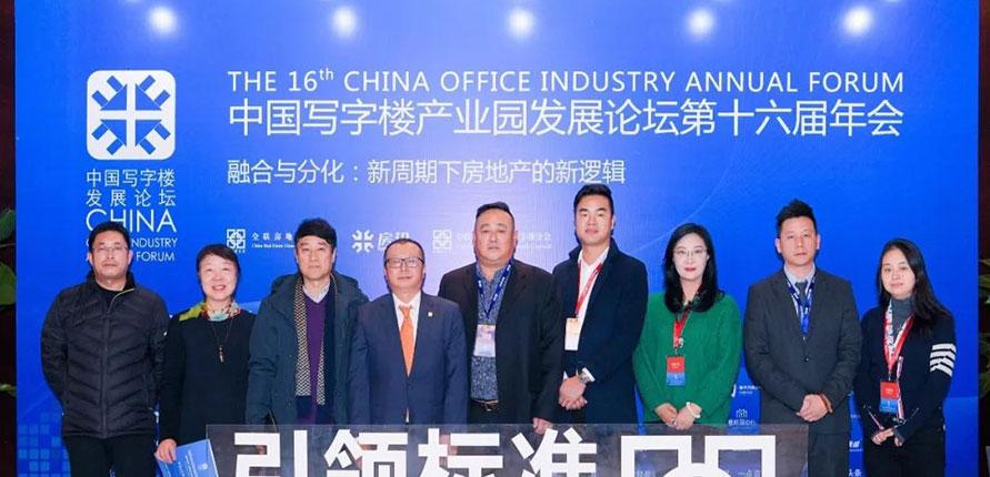 賽揚建筑&賽揚信息受邀參加中國寫字樓產業園發展論壇第十六屆年會并榮獲金夏獎BIM專設大獎