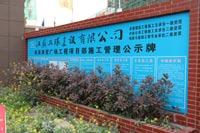 五環公司(張浦新吳商貿)