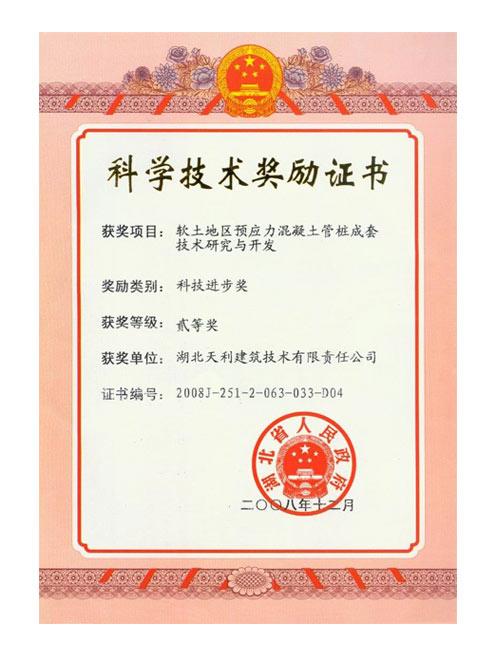 科學技術獎勵證書2008