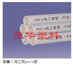 茂华塑料-PVC管材