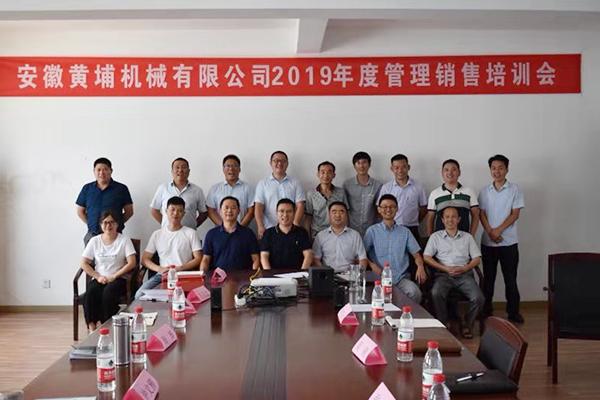 安徽黃埔機械2019年度管理銷售培訓會