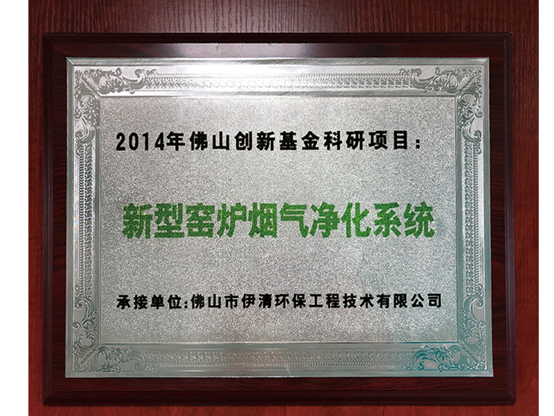 2014年創新基金科研項目