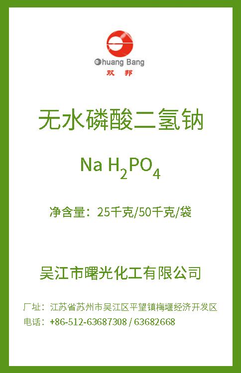 無水磷酸二氫鈉