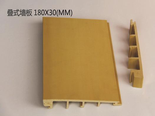 疊式墻板180x30(mm)