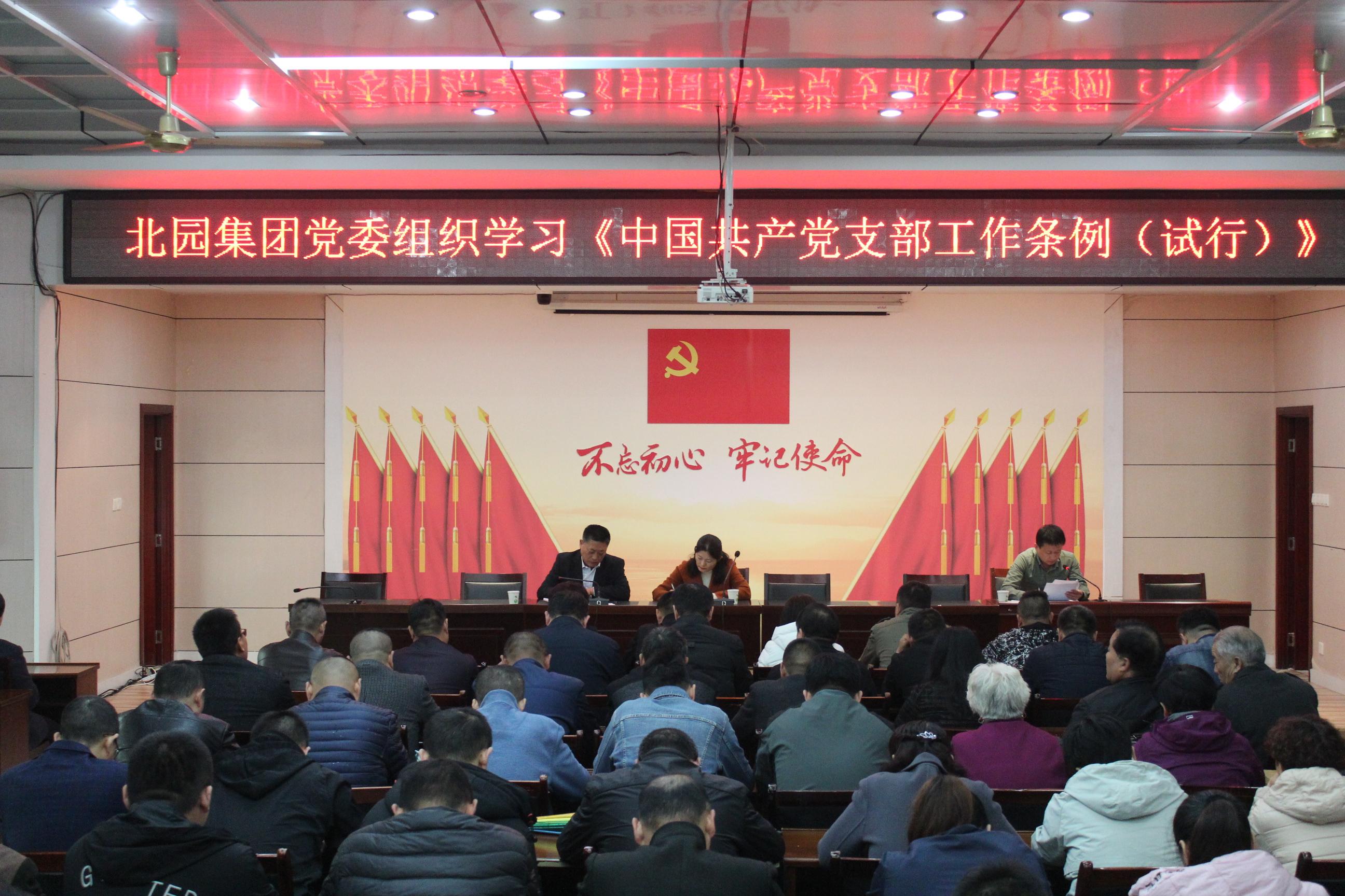 北園集團黨委組織學習《中國共產黨支部工作條例(試行)》