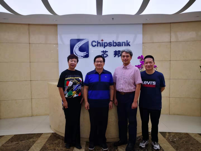 芯邦科技與臺灣團隊達成IGBT項目戰略合作協議