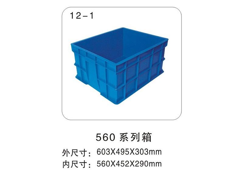 12-1 560-290箱