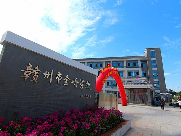 贛州經濟技術開發區金嶺學校新建項目