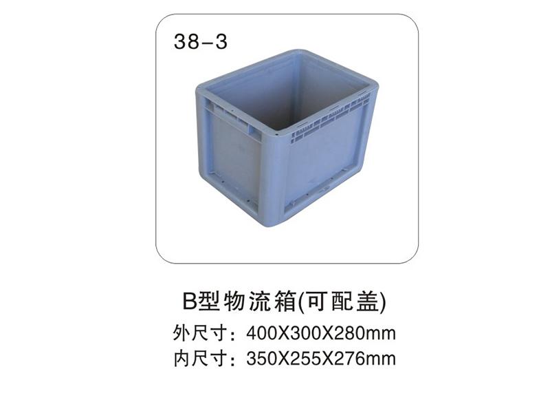 38-3 B型物流箱