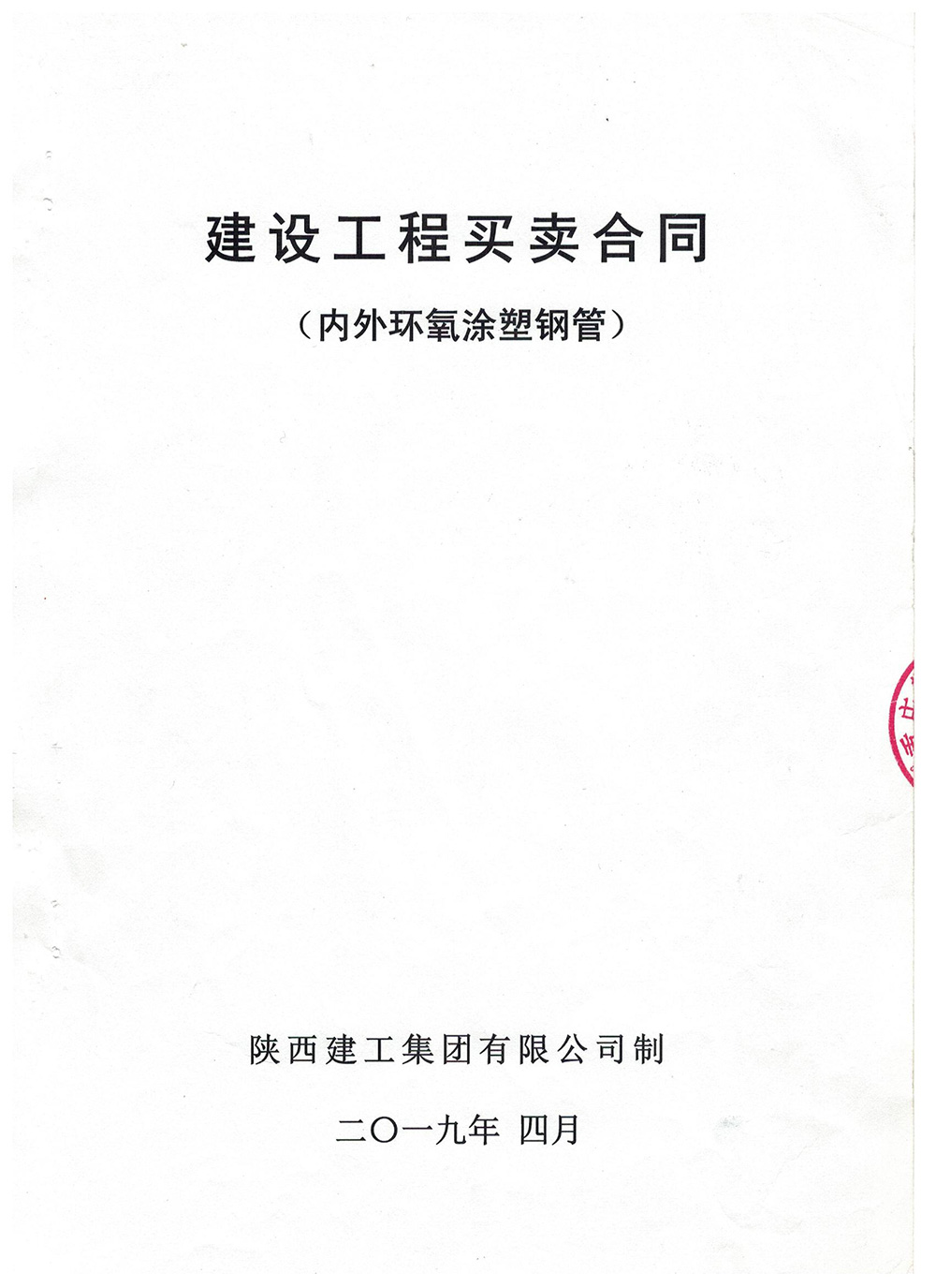 陕西建工集团有限公司建设工程买卖合同(内外环氧涂塑钢管)