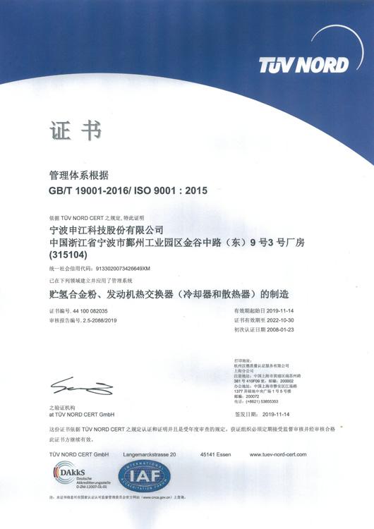 TUV中文證書
