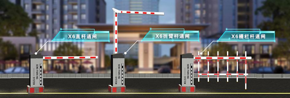 X6系列道闸