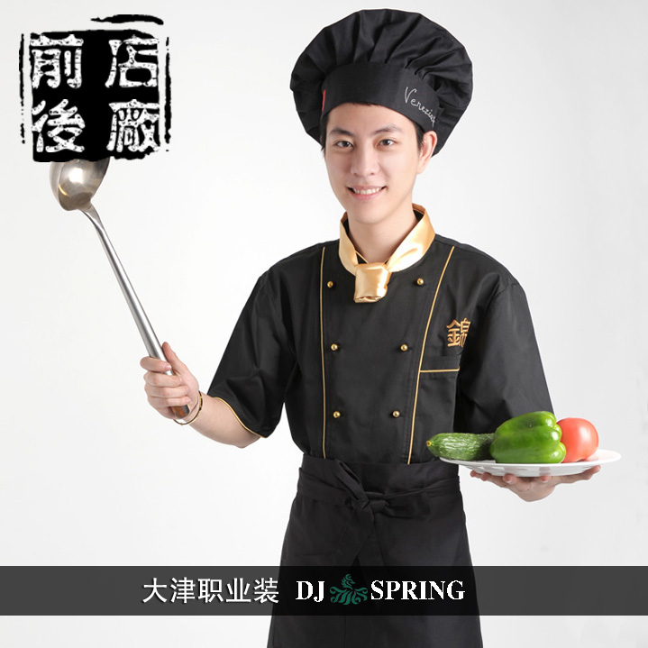 廚師服DJCSF019