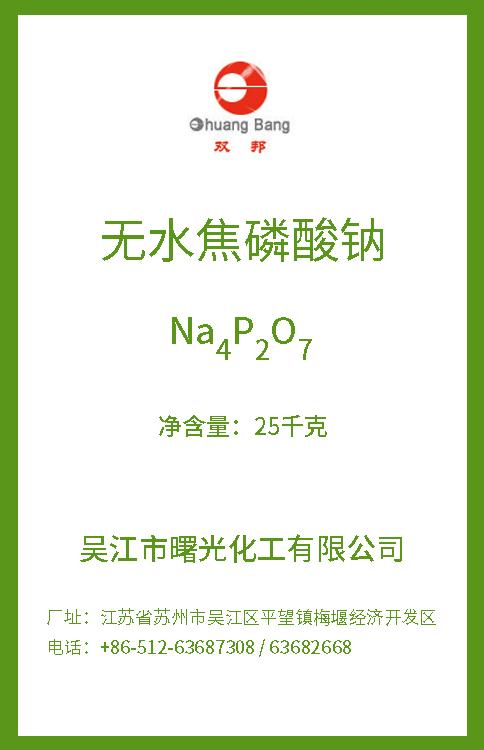 無水焦磷酸鈉