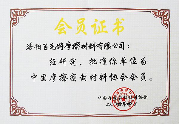中國摩擦密封材料協會會員-百克特
