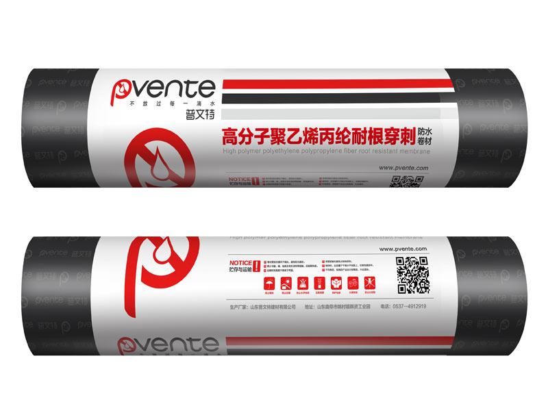 高分子聚乙烯丙綸耐根穿刺防水卷材