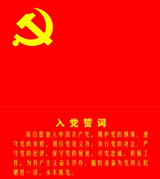 學習《中國共產黨黨員教育管理工作條例》