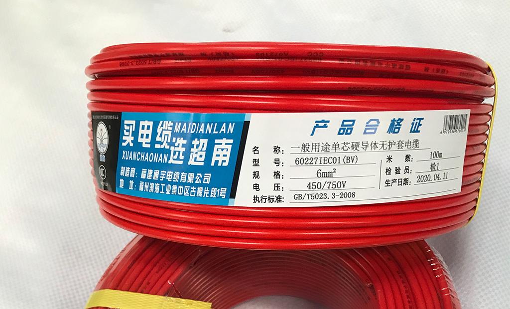 BV6平方銅芯聚氯乙烯絕緣電線