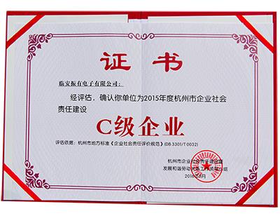 C級企業證書