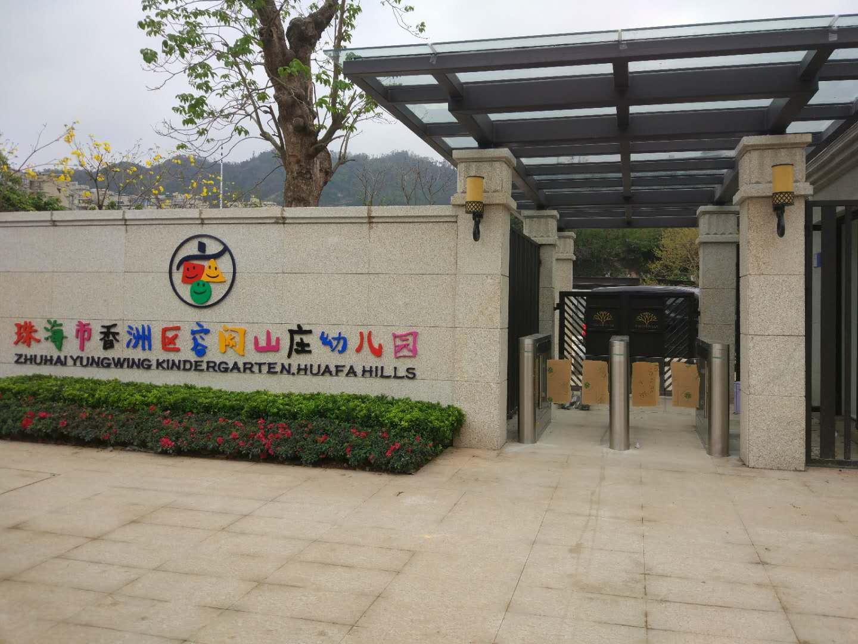 珠海市香洲区容闳山庄幼儿园