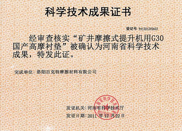 河南省科技成果證書