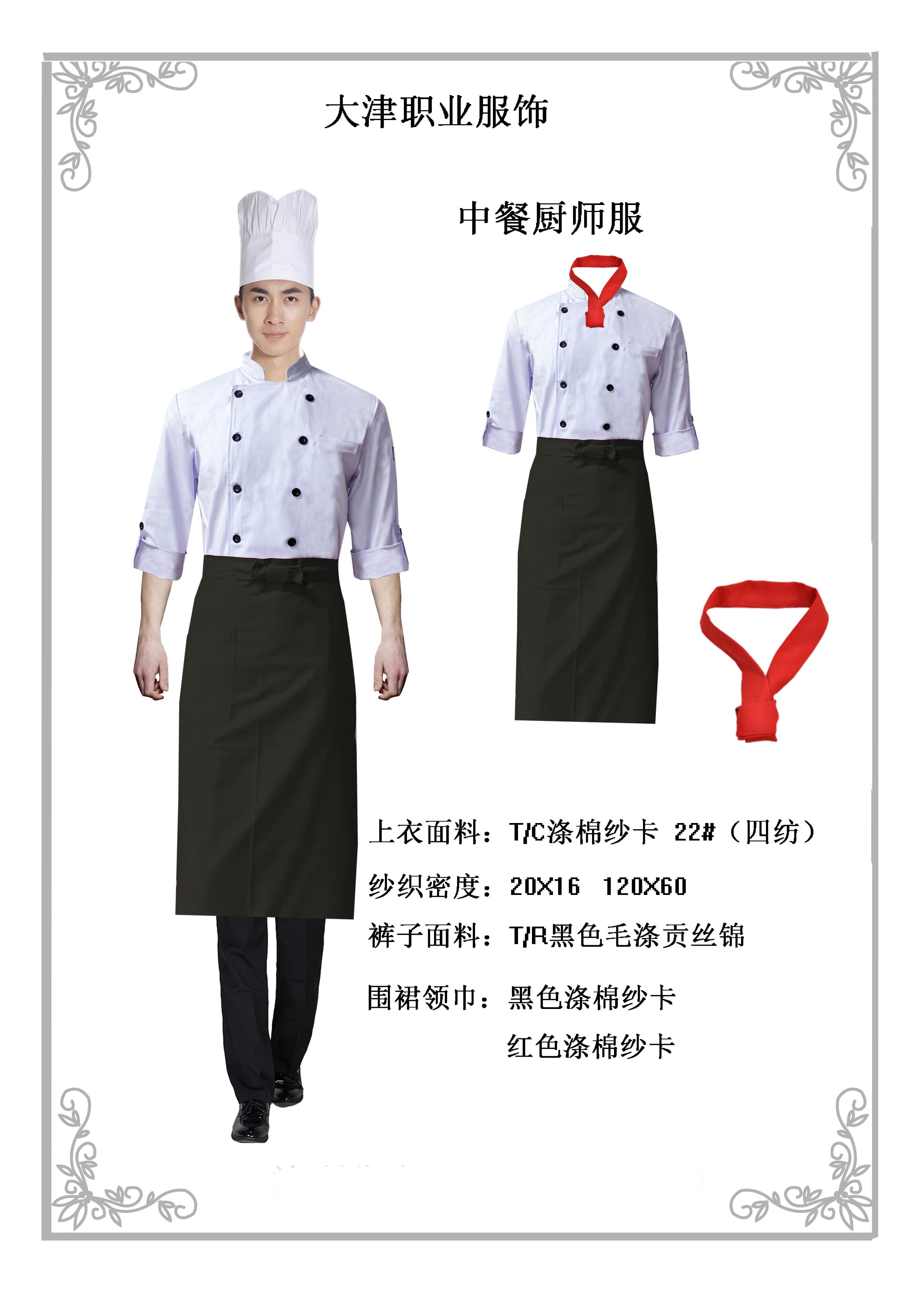 廚師服設計定制款003