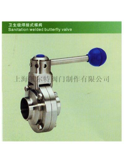 衛生級焊接式蝶閥