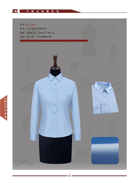 高級定制襯衣