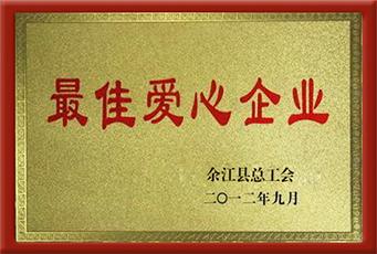 榮譽資質05