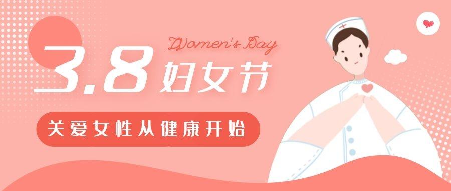 """三八婦女節 """"關愛女性從健康開始"""