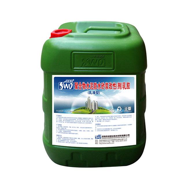 SWD聚合物 水泥防水砂漿改性(劑)乳膠