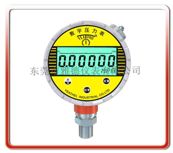 高配置精密級電池式智能遠傳儲存型數字壓力表