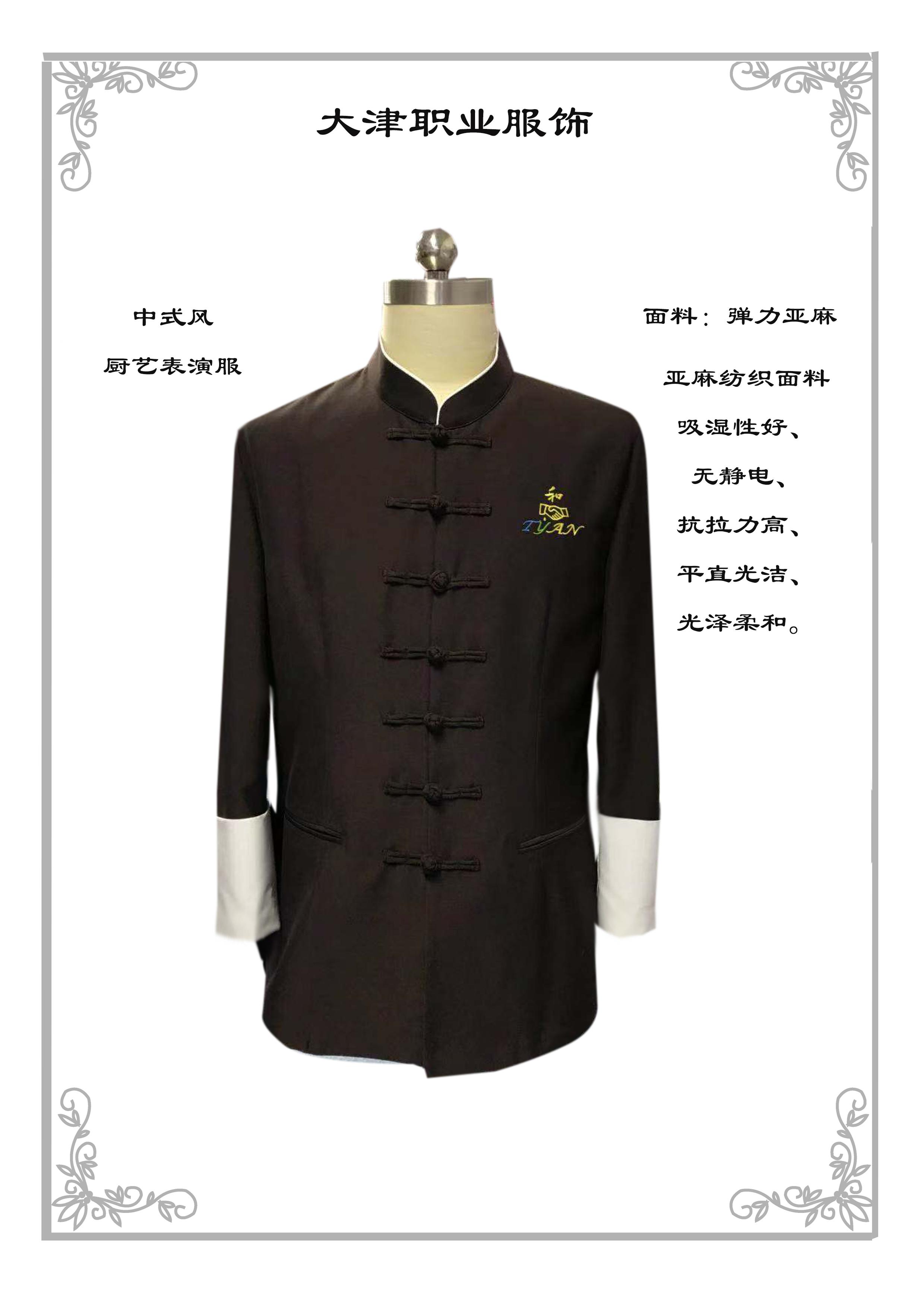 中式廚藝表演服DJCY002