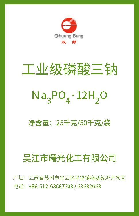 工業級磷酸三鈉