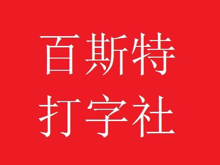 鹽山百斯特打字社