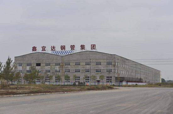 滄州市鑫宜達鋼管集團股份有限公司