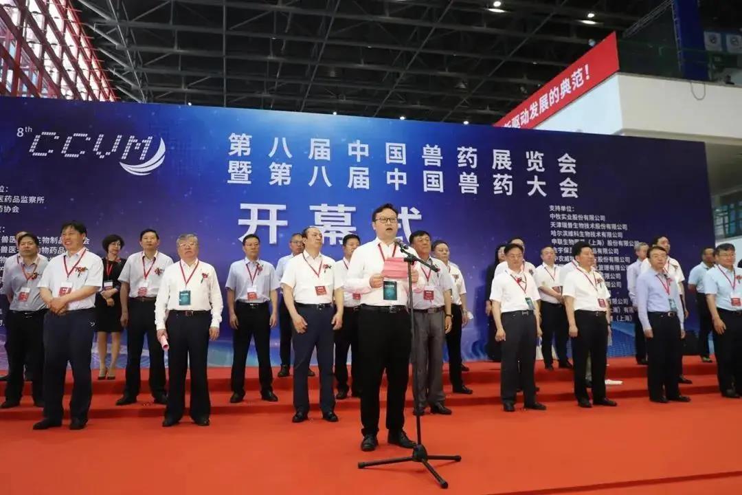 惠中獸藥亮相第八屆中國獸藥大會
