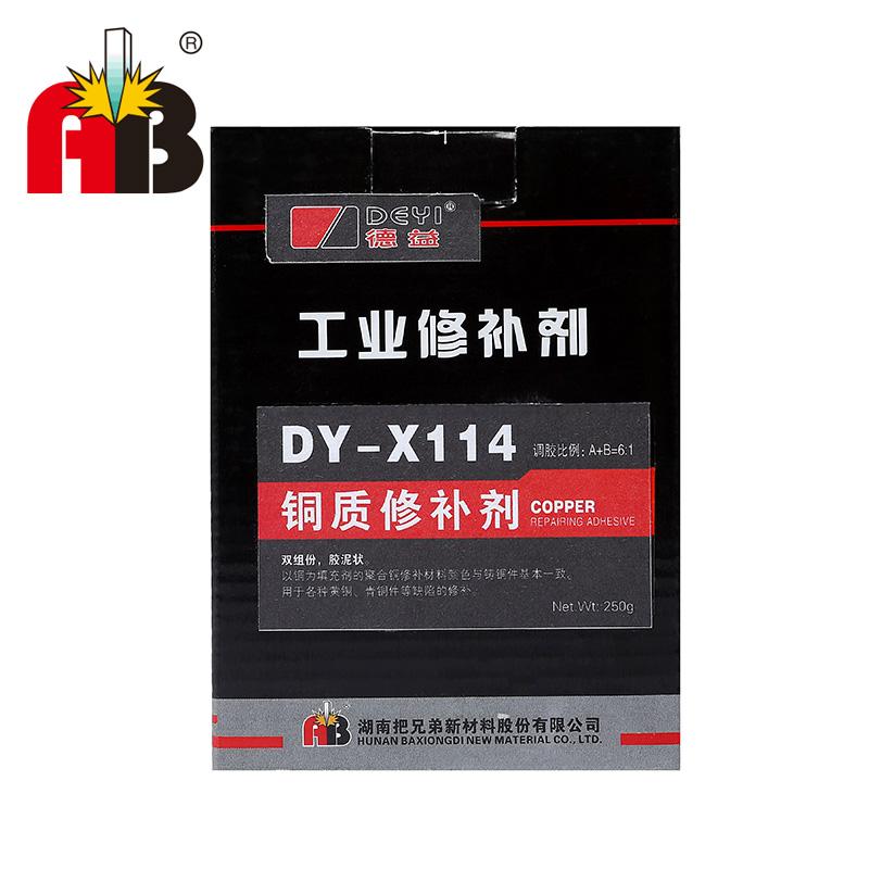 DY-X114銅質修補劑