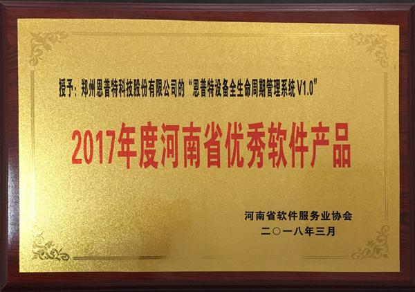 """恩普特设备全生命周期管理系统获评""""2017年度河南省优秀软件产品"""""""