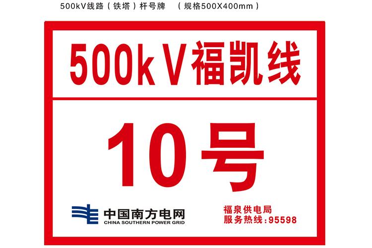 500kV線路鐵塔桿號牌