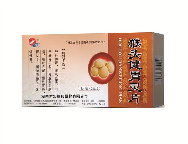 猴頭健胃靈片【24片】