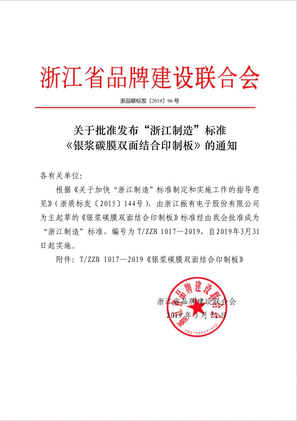 浙江省品牌建設聯合會通知