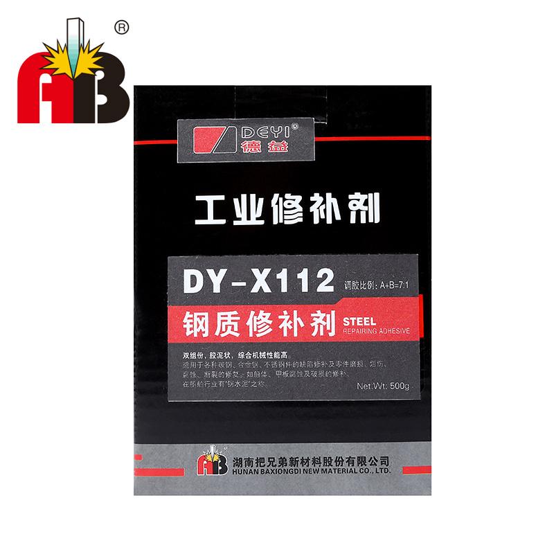 DY-X112鋼質修補劑