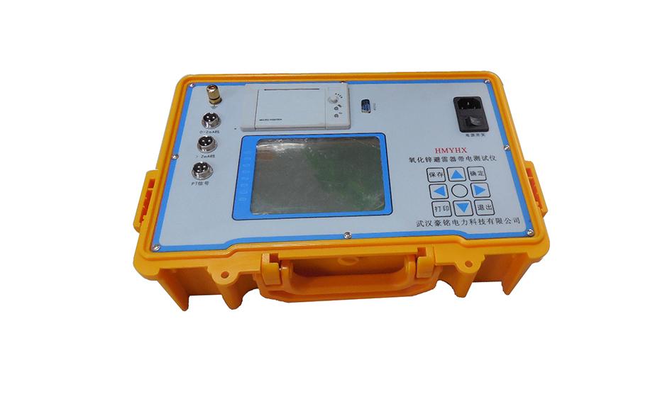 HMYHX氧化鋅避雷器帶電測試儀