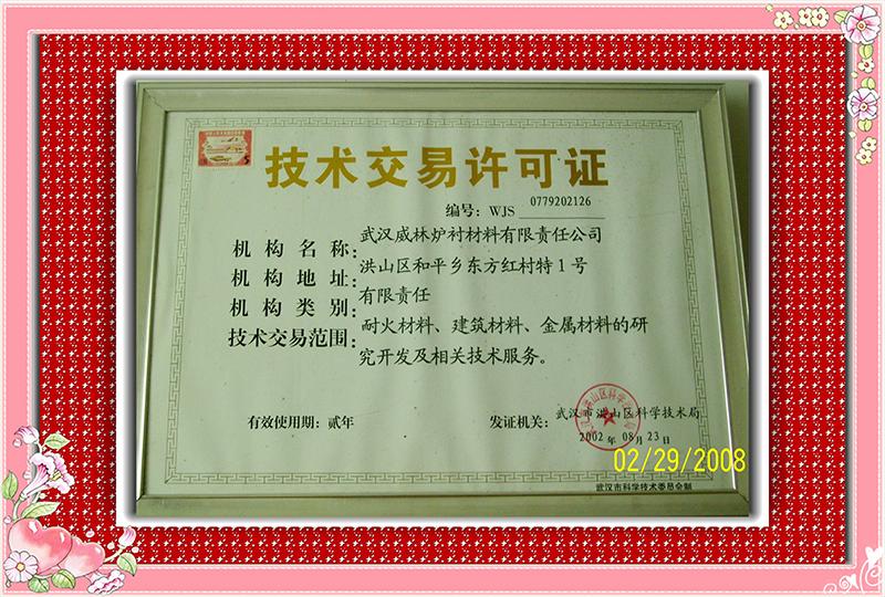 技術交易許可證2002
