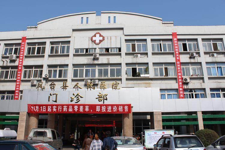 鳳臺縣人民醫院