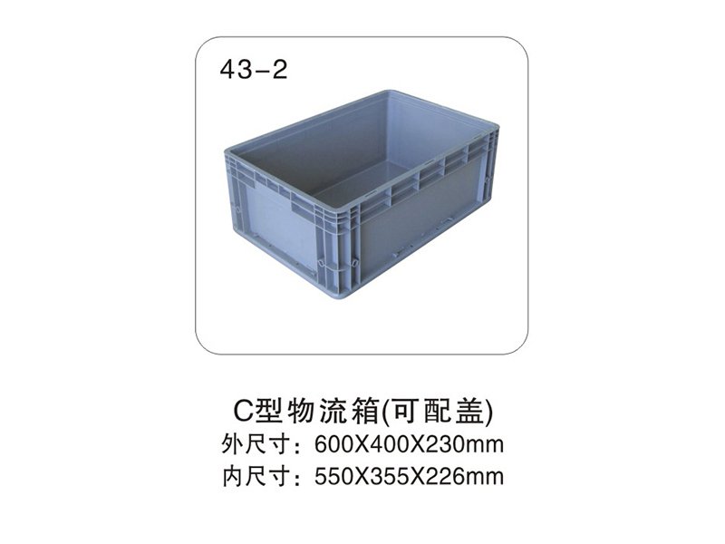 43-2  C型物流箱