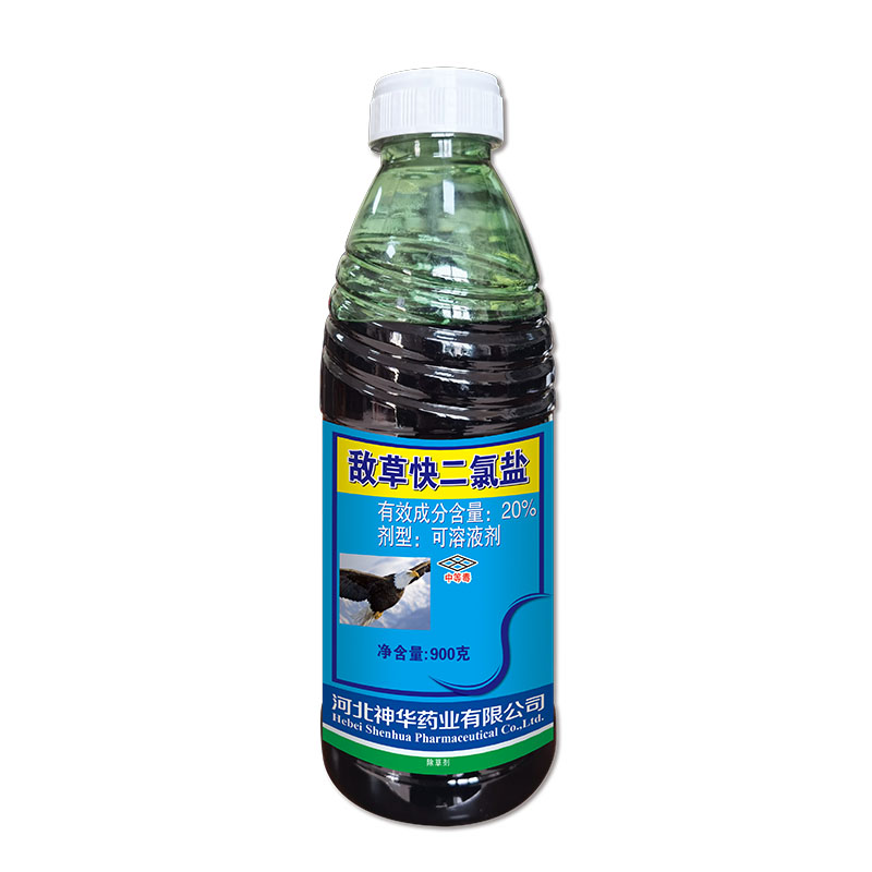 20%敵草快二氯鹽可溶液劑