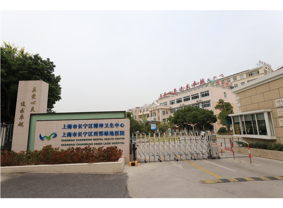 上海市長寧區精神衛生中心