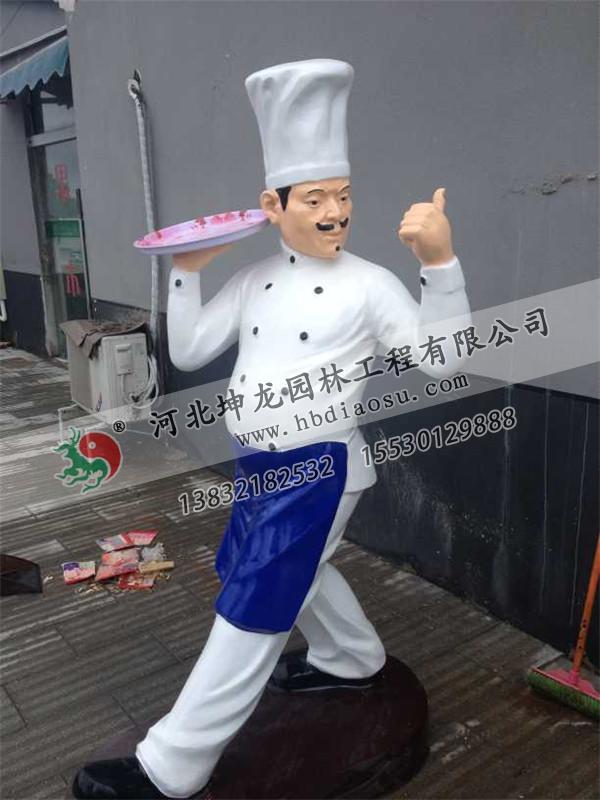 """安徽滁州某廣場玻璃鋼雕塑""""廚師"""""""